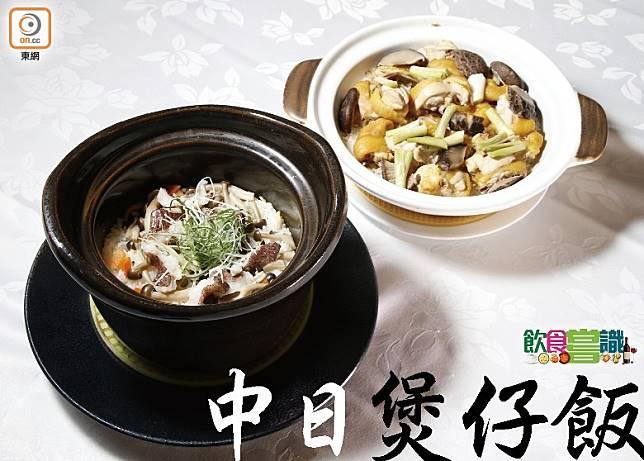 中式煲仔飯和日式釜飯看似相似,其實大有不同。(郭凱敏攝)