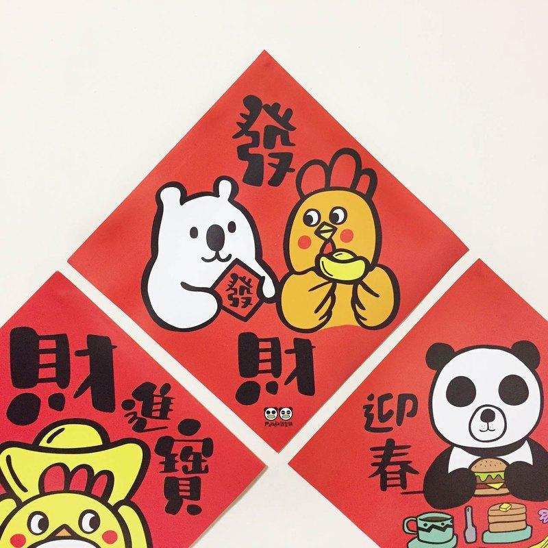 熊貓過新年  使用150磅銅版紙去印的春聯,厚厚的。  一份五入  大春聯:招財進寶、迎春納福、發財-21x21cm 小春聯:吉祥、如意-14.7x14.7cm