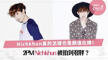 翩翩美男子也逃不過「韓式發胖」?!Nichkhun被拍到胖了,顏值卻已然在線〜