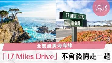 舊金山旅行必去地方~來去北美最美海岸線17-Mile Drive,欣賞美妙的大自然景色~