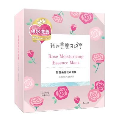 《買一送一》我的美麗日記玫瑰保濕花萃面膜 (7入)【Tomod's】-賣場下單1 即會出貨2-