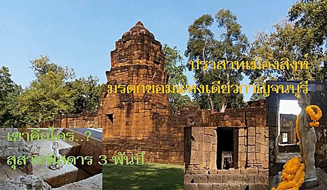 สุสานพิสดาร 3 พันปี ปราสาทเมืองสิงห์ มรดกขอมแห่งเดียวที่กาญจนบุรี