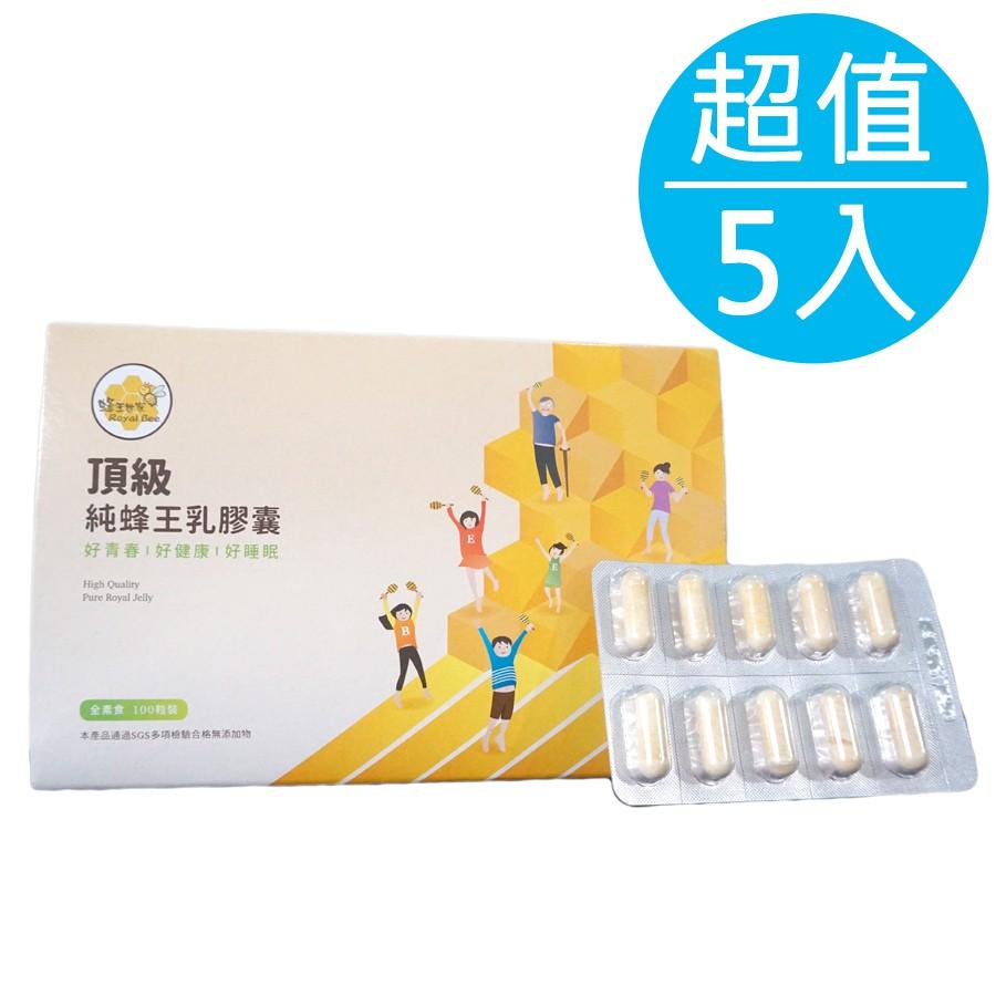 【蜂王世家】頂級三日齡蜂王乳植物膠囊100粒/幫助入睡/無添加物/養顏美容