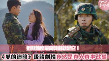 近期熱度最高韓劇就是它!玄彬、孫藝珍《愛的迫降》南韓人漂流到北韓,竟然是真人真事改編!