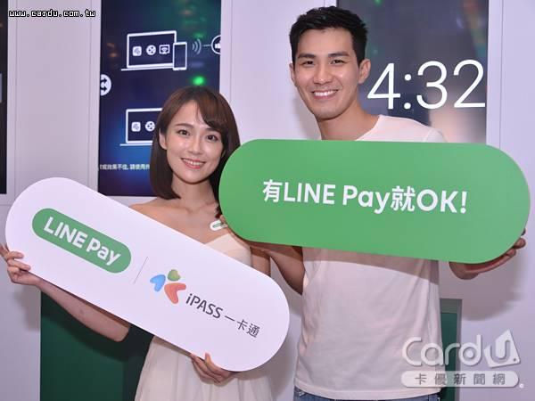 LINE Pay一卡通挾著320萬位註冊會員氣勢,開放串聯10家銀行帳戶,中秋節大放送紅包(圖/卡優新聞網)