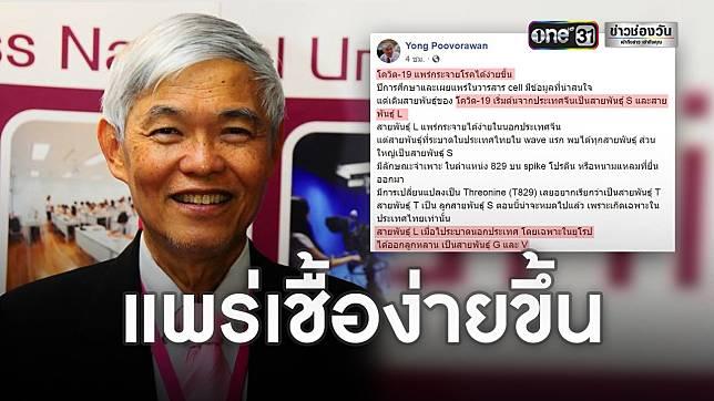 """""""หมอยง"""" เตือนโควิด-19 สายพันธุ์ G ระบาดรอบ2ในไทย"""