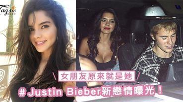 Justin Bieber新戀情曝光?女朋友原來就是她,大家覺得二人匹配嗎?
