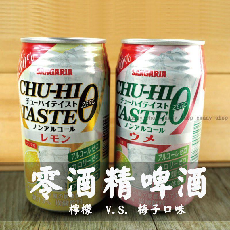 日本飲料Sangaria 無酒精飲料(梅子/檸檬) 【甜園小舖】
