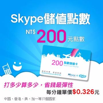 ◆可省88%以上◆全球全時段,隨時都便宜◆無月租費,無須多付市話撥接費◆通話紀錄隨打隨查最簡便館長提醒您:購買本商品後需至Skype網站上完成儲值手續!