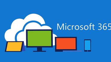 傳 Windows 10 未來將與 Microsoft 365 消費版同捆訂閱