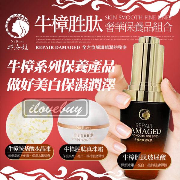 那汝娃 牛樟胜肽奢華保養品3件組 台灣製造 保養品 牛樟芝 美容護膚 珍珠 面霜 護手霜