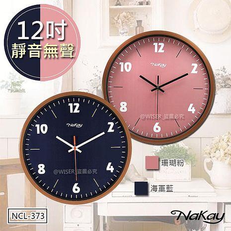 【KINYO】12吋超靜音簡約掛鐘/時鐘NCL-373(2色任選)珊瑚粉