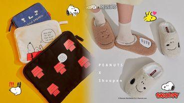 史努比控注意!韓國 Shoopen X PEANUTS推出一系列史努比聯名,從包包、襪子、拖鞋到束口袋都有超萌的史努比!