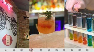 在浪漫樂聲中享受微醺夜!推薦台北6間特色風格調酒酒吧
