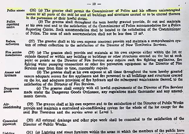 新城市廣場地契內亦有條款列明警務處處長及其人員可不受阻地進出,並可在地契的範圍內執行合法職務。