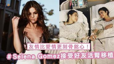 超感動!Selena Gomez接受好友活腎移植!友情隨時比愛情來得更刻骨銘心啊~