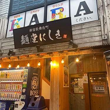 麺堂にしき 新宿歌舞伎町店のundefinedに実際訪問訪問したユーザーunknownさんが新しく投稿した新着口コミの写真