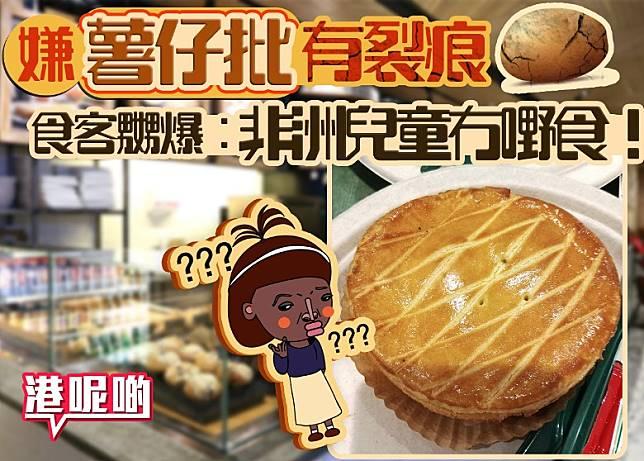 唔知食客最後有冇食個薯仔批呢?