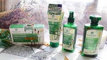 【Herbal Care】草本慕品-洗髮推薦、護髮推薦,受損髮質必看。
