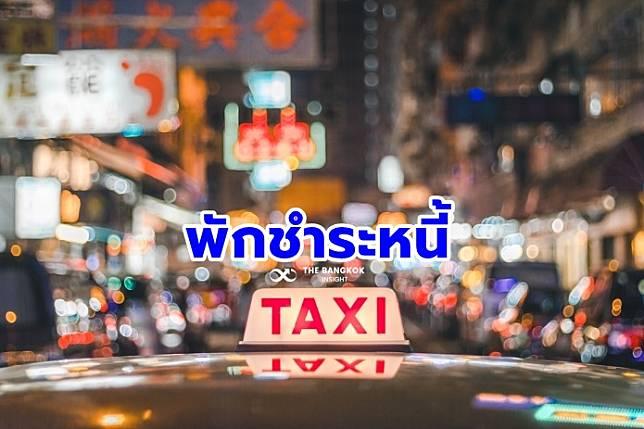 'ลิสซิ่ง' พักหนี้ 3-6 เดือน อุ้ม 'คนขับแท็กซี่' ฝ่าวิกฤตไวรัส