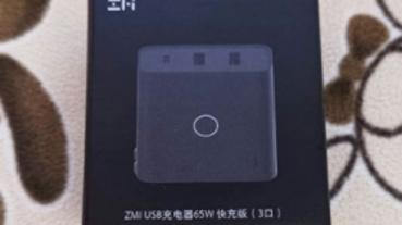 【雙 11 開箱】ZMI 紫米 65W PD QC快速充電器