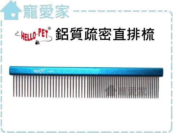 ☆寵愛家☆可超取☆HELLO PET鋁質疏密直排梳,鋁質齒針不易生鏽