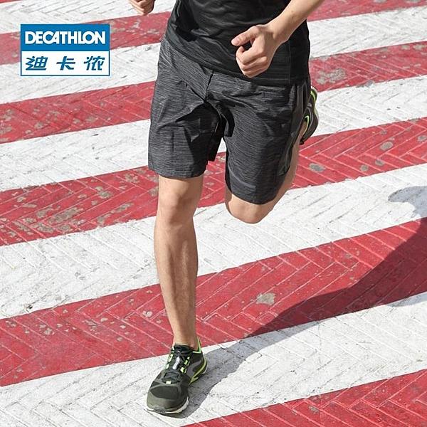 迪卡儂運動短褲男夏季速干休閒寬鬆訓練籃球大碼五分跑步健身RUNM