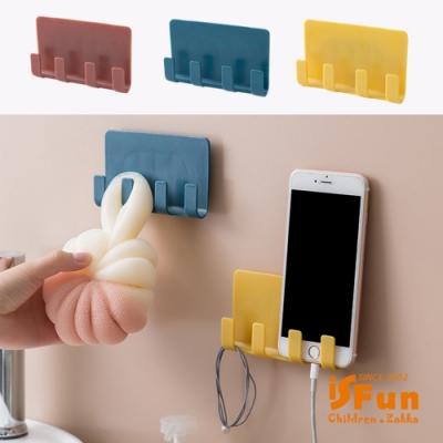 手機充電支架掛勾 四爪功能繽紛色彩 快速安裝防水防潮 插頭手機各式掛勾 更多商品請搜尋「iSFun」