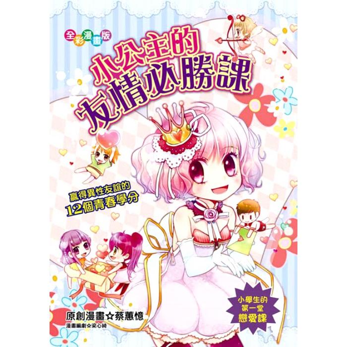 小公主的友情必勝課(漫畫版)贏得異性友誼的12個青春學