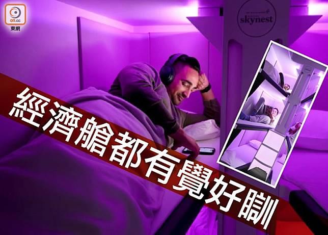 紐西蘭航空日前宣布打算喺經濟艙內開設名為Economy Skynest的睡眠艙,構思係設有兩張三層碌架床畀大家有覺好瞓。(互聯網)