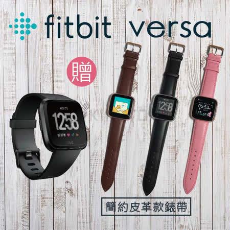 贈皮革款錶帶*1(顏色隨機) FITBIT PAY不用錢包就能付款 電池續航力長達4日 電話、簡訊及行事曆提醒 新增女性健康追蹤功能FITBIT VERSA 智能運動手錶 經典