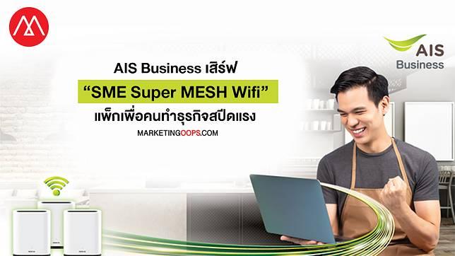 """เพราะ """"ความเร็ว"""" ทำให้ธุรกิจรอด! AIS Business เสิร์ฟ """"SME Super MESH Wifi"""" แพ็กเพื่อคนทำธุรกิจสปีดแรง"""