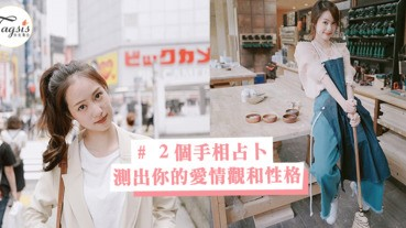 日本大熱的超準測驗!2個手相占卜,伸出手指就可以測出你的愛情觀和性格!