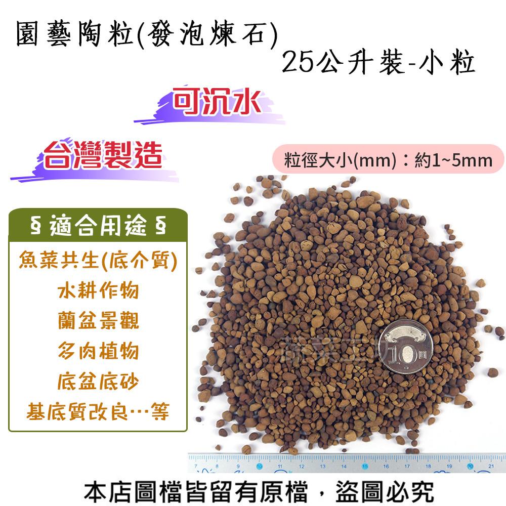 園藝陶粒(發泡煉石)25公升裝-小粒 (約1~5mm.可沉水.台灣製造)