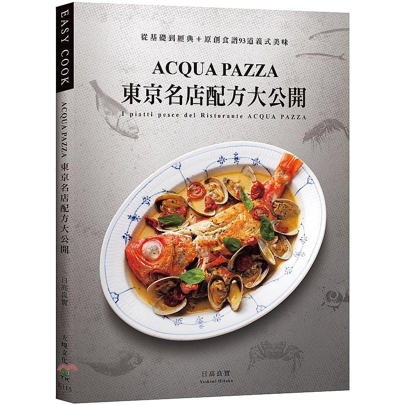 ★ 包含「基本與應用」,傳授多樣化的料理方式 ★ 從特色前菜、燉飯、義大利麵到主菜,內容簡單豐富、實用又美味。 廣受好評的名店配方大公開! Tabelog上好評不斷的東京青山名店「ACQUA PAZZ