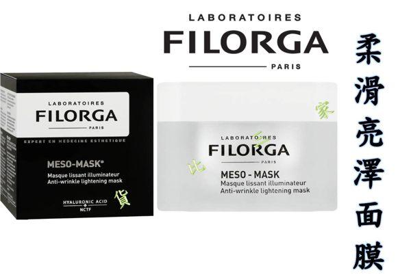 FILORGA 菲洛嘉 柔滑亮澤面膜 明亮 拉提 激光 涷膜 滋養 清爽 美白 面霜 煥膚 修護 導入 精華 保濕