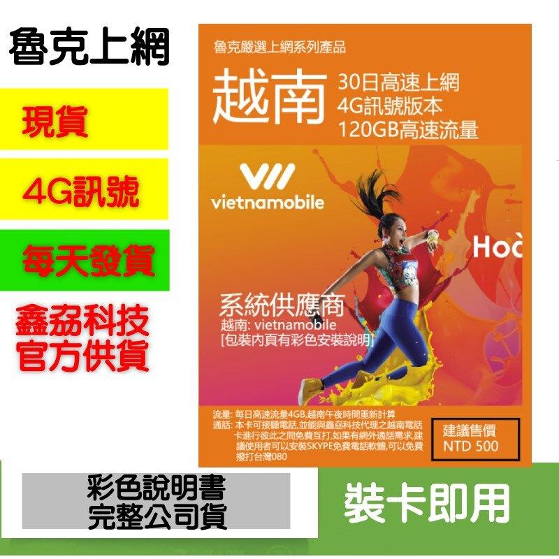 越南上網 30天 120GB 越南 河內 胡志明 峴港 芽莊 巴地頭頓 上網卡