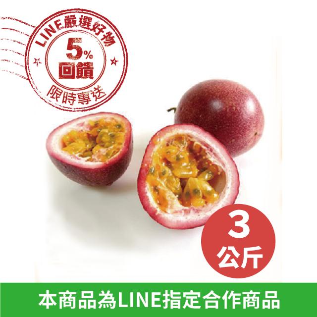 【百香果】有機(轉)《台農一號最經典/3公斤》