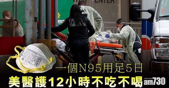 【新冠肺炎】一個N95用足5日 美醫護12小時不吃不喝