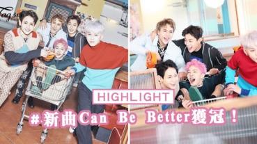 恭喜HIGHLIGHT! 新曲《Can Be Better》在本週 SBS MTV獲得冠軍!