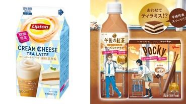 日本限定「甜點口味」奶茶 起司蛋糕、提拉米蘇通通能用喝的 奶茶控:「我願意飛日本喝」