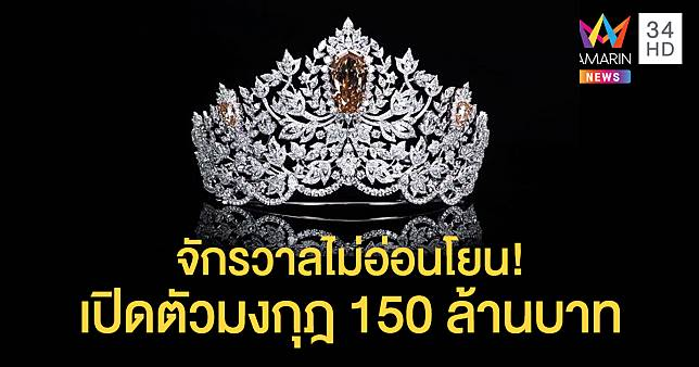 เพชรแยงตาวิบวับ! เวที Miss Universe เปิดตัวมงกุฎใหม่ มูลค่า 150 ล้านบาท