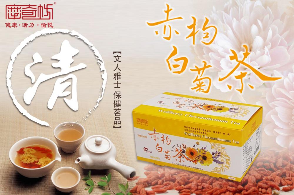 【摩奇坊】 赤枸白菊茶 業界第一!生機乾燥 菊花 調適身心 減少疲勞 無農藥 維生素 微量元素 枸杞