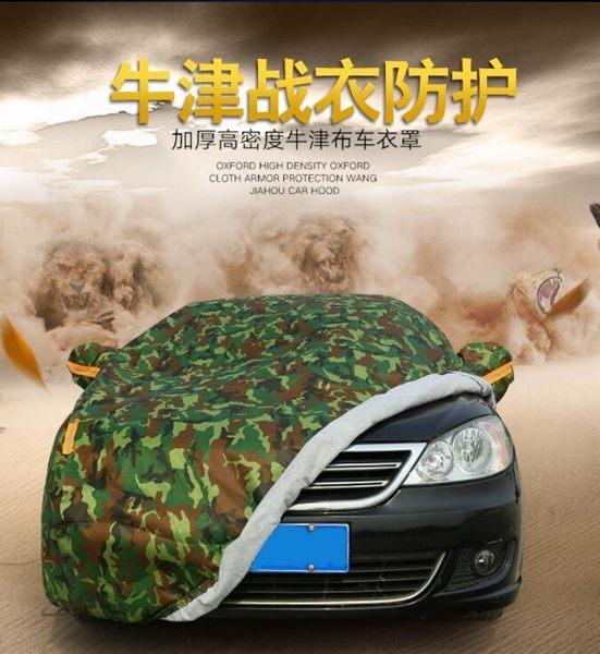 汽車車衣車罩防曬防雨隔熱車套四季通用型加厚遮陽罩子 ciyo 黛雅