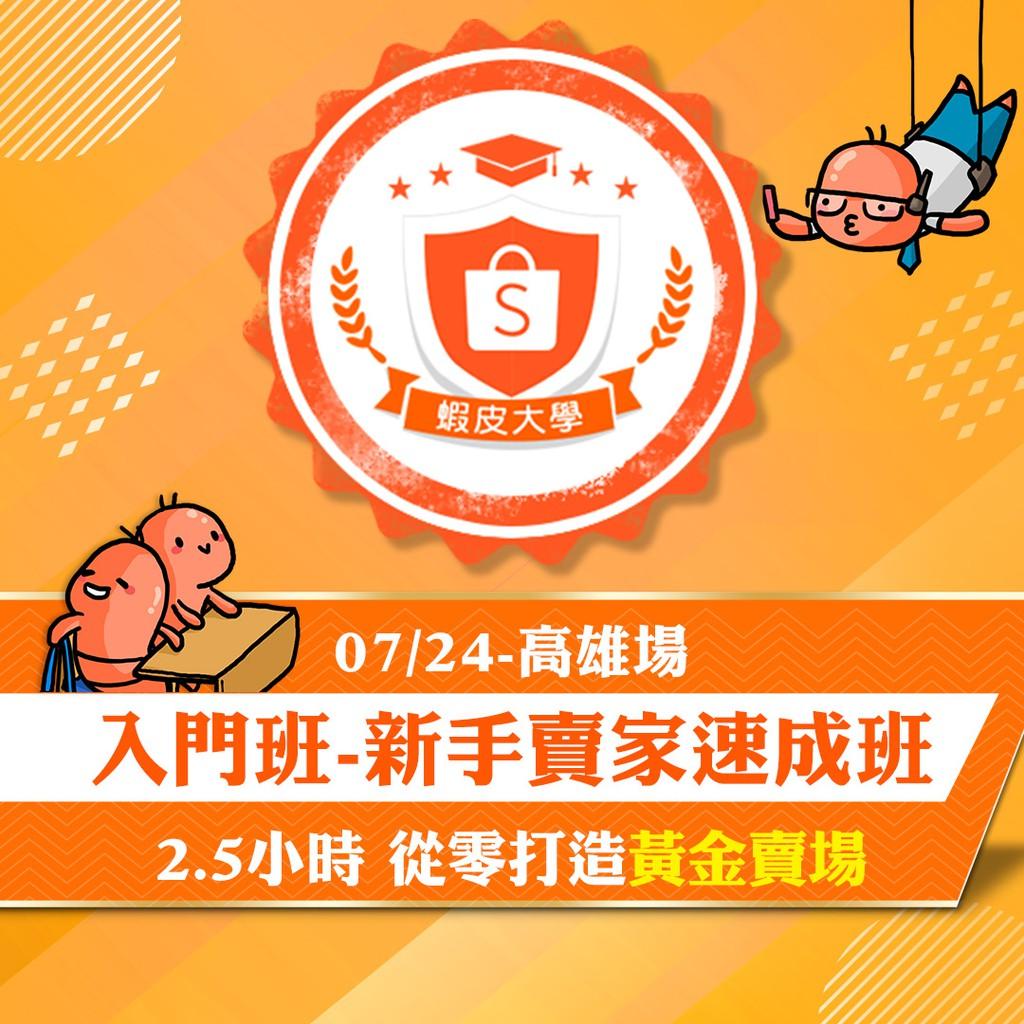 【06/20中午開放報名】07/24 高雄場 入門班-新手賣家速成班