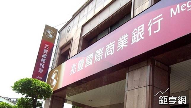 兆豐銀不肖理專7年挪用14名客戶6340萬元 金管會開罰