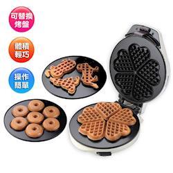 (福利品)【獅子心】三合一鬆餅 / 甜甜圈 / 雞蛋糕點心機LCM-133 / 可更換烤盤 / 易清洗