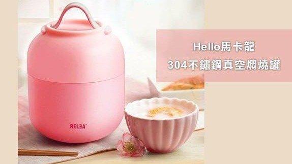 美味午餐用Hello馬卡龍304不鏽鋼真空燜燒罐就搞定!