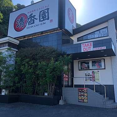 清香園 立岩店のundefinedに実際訪問訪問したユーザーunknownさんが新しく投稿した新着口コミの写真