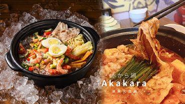 吃過「冰的火鍋」嗎?赤から鍋 Akakara「冰與火之鍋」,十層辣度「赤味噌鍋」vs沁涼「激冰鍋」!